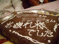 お疲れ様でしたケーキ